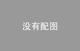 【日语培训】 商务日语培训教程